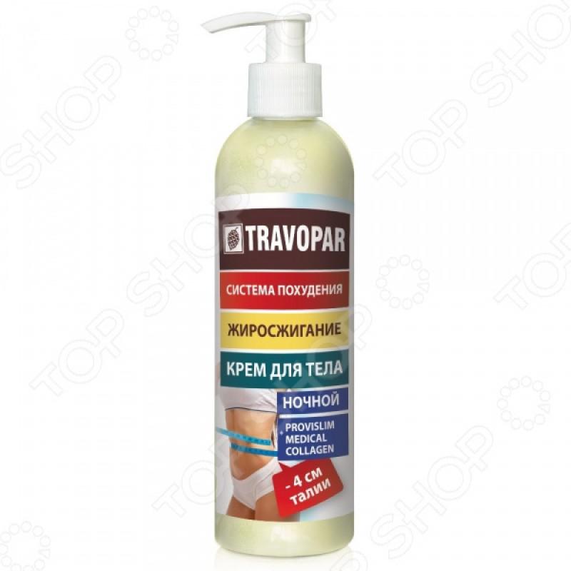 Крем для тела ночной Travopar с жиросжигающим эффектом